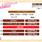 【02/14】idol campus Vol.230 ~栄Gステ編~